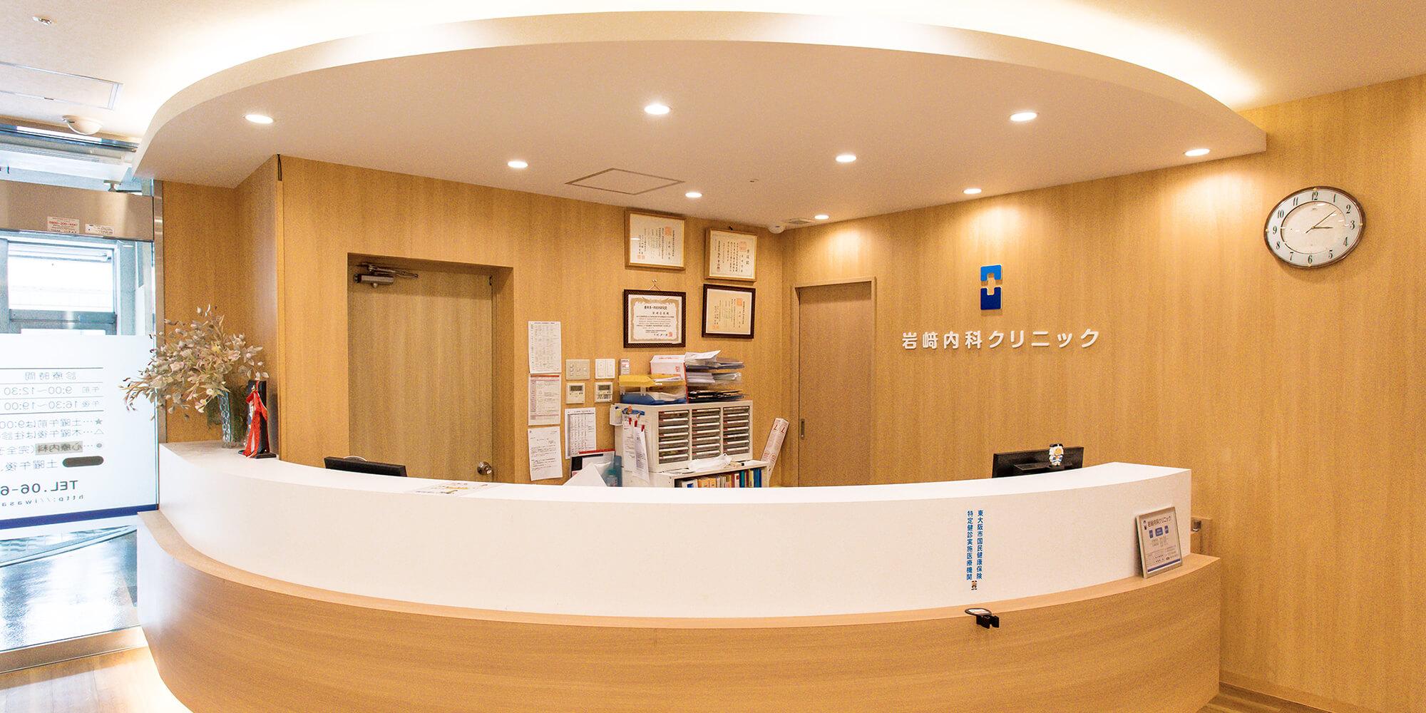地域の皆様が安心して相談できる東大阪市の内科・糖尿病内科