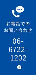 お電話でのお問い合わせ tel.06-6722-1202
