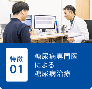 東大阪市の「河内小阪」駅からすぐの岩崎内科クリニックでは糖尿病専門医による糖尿病治療が受けられます