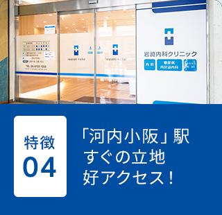 「河内小阪」駅すぐの立地好アクセス!